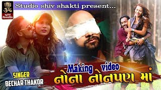 Bechar thakor - making video - nona nonpadma