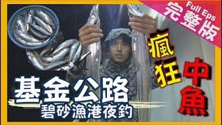 【台灣】|玩轉食光 基金公路《世界第一等》969集完整版