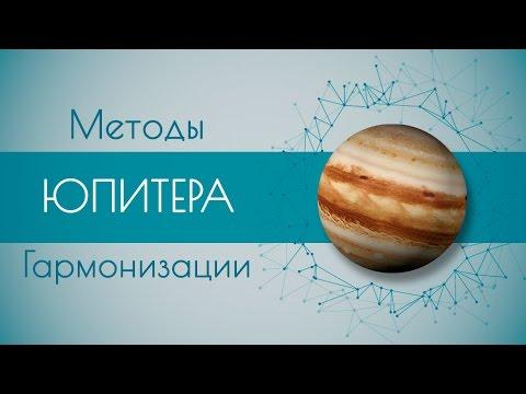 Методы гармонизации Юпитера
