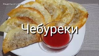 Минутная Вкуснота на завтрак Быстро и Вкусно / Ленивые чебуреки / Тонкие сочные хрустящие чебуреки