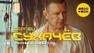 Смотреть клип Сергей Сухачев - Вернись Навсегда