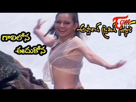 Apparao Driving School Songs - Galilona Edukona - Rajendra Prasad - Malavika
