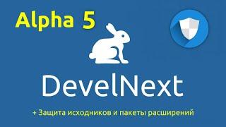 DevelNext Обзоры. Alpha-5 с защитой от декомпиляции, таблицами и пакетами расширений