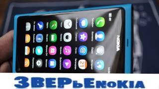 Nokia N9 Рабочий стол MeeGo