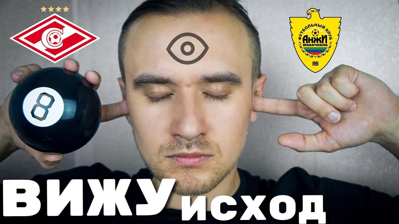 Прогноз на Кубок России: Cпартак – Анжи – 1 ноября 2018 года