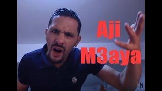 حسن ومحسن   أجي معايا   فيديو حصري   comedy Hassan & Mohsine  exclusive 2018   Aji M3aya 