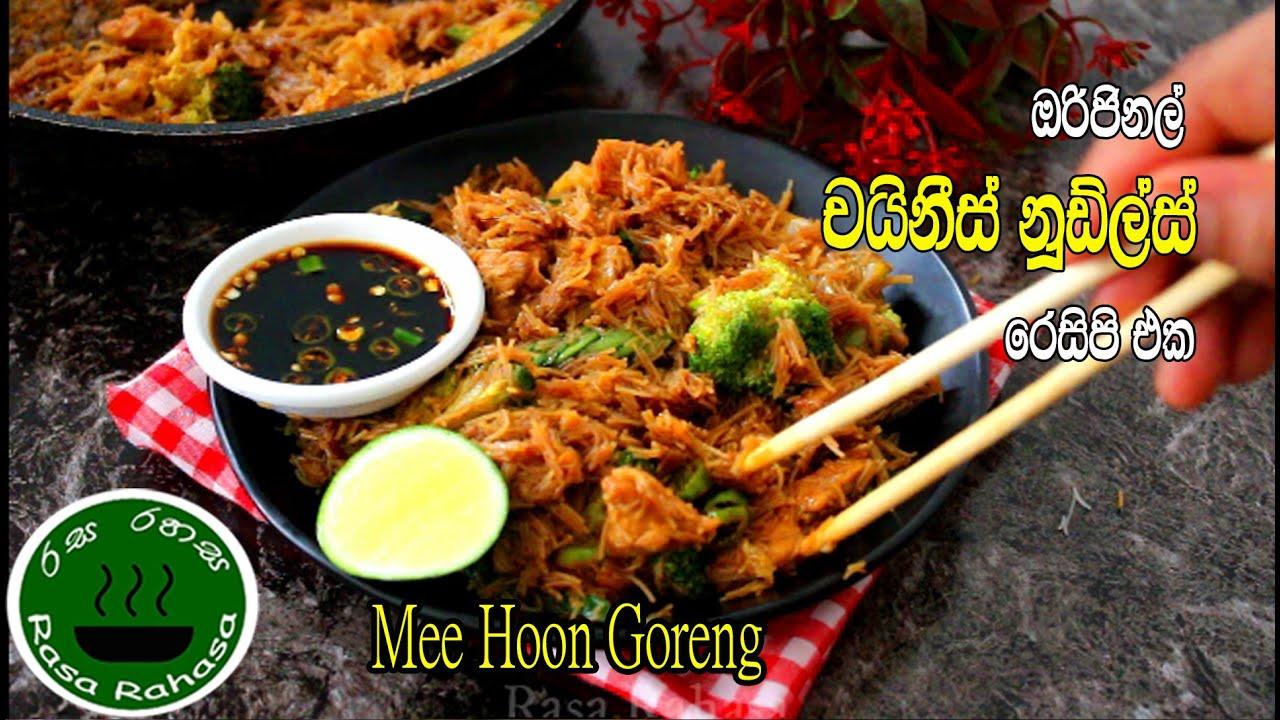 ඔරිජිනල් චයිනීස් නූඩ්ල්ස් කන්න ආසයි නම් මෙහෙම හදාගන්න /chinese noodles recipe / Rasa rahasa