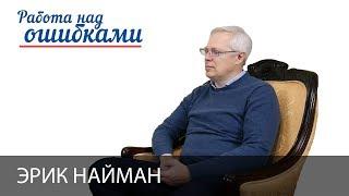 """Эрик Найман и Дмитрий Джангиров, """"Работа над ошибками"""", выпуск #356"""