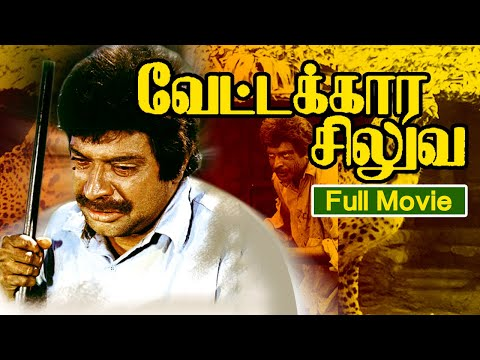Tamil Full Movie | Vettakkara Siluva [ മൃഗയ ] | Thrilling Movie | Ft. Mammootty, Urvasi,Jagathi