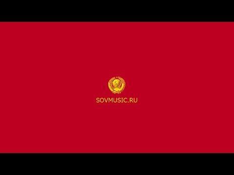 Смотреть клип Советская музыка: Прощание славянки (1970) Soviet Music - Proshaniye Slavyanki онлайн бесплатно в качестве