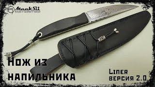 Нож из напильника СССР. Версия 2.0