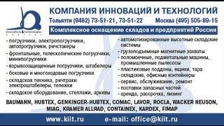 Комплексное оснащение складов и предприятий - Компания инноваций и технологий(, 2013-09-12T08:53:27.000Z)