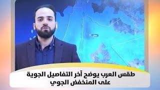 طقس العرب يوضح آخر التفاصيل الجوية على المنخفض الجوي