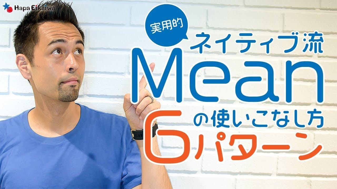 Meanの用法に柔軟性を【#256】 - YouTube