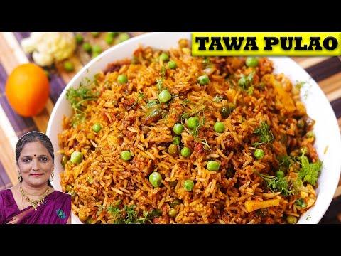तीखी चटपटी मुंबई स्टाइल तवा पुलाव की झटपट रेसिपी |Tawa Pulao Recipe|तवा पुलाव |Tava Pulao |Vijaya