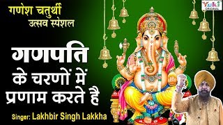 गणेशोत्सव स्पेशल भजन : गणपति के चरणों में : लखबीर सिंह लक्खा : Lord Ganesha Latest Bhajan