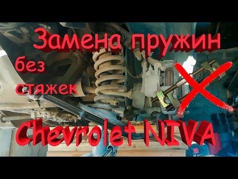 Видео ремонт шевроле нива передней подвески своими руками
