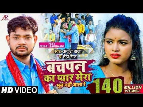HD VIDEO   बचपन का प्यार मेरा भूल नहीं जाना रे   Ankush Raja, Neha Raj   Bhojpuri Hit Song 2021