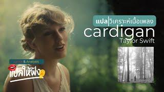 Baixar แปลเพลง Taylor Swift - Cardigan || นี่มันเพลงรักสามเส้า!
