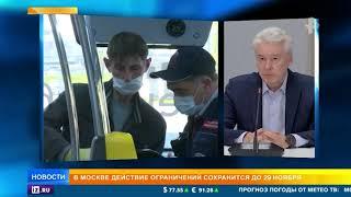 Собянин не видит нужды в новых ограничениях из за COVID в Москве