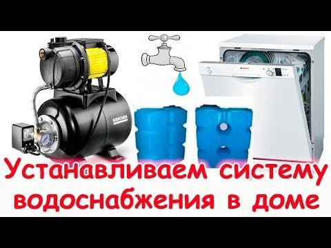 Ставим насосную станцию и посудом. машинку. Уборка в погребе, кухне.(09.17г.) Семья Бровченко.