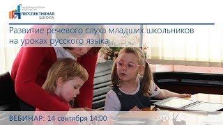 Развитие речевого слуха младших школьников на уроках русского языка