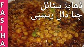 Fry Chana Daal Recipe Dhaba Style  Chana Daal Fry Recipe  Chana Dal recipe