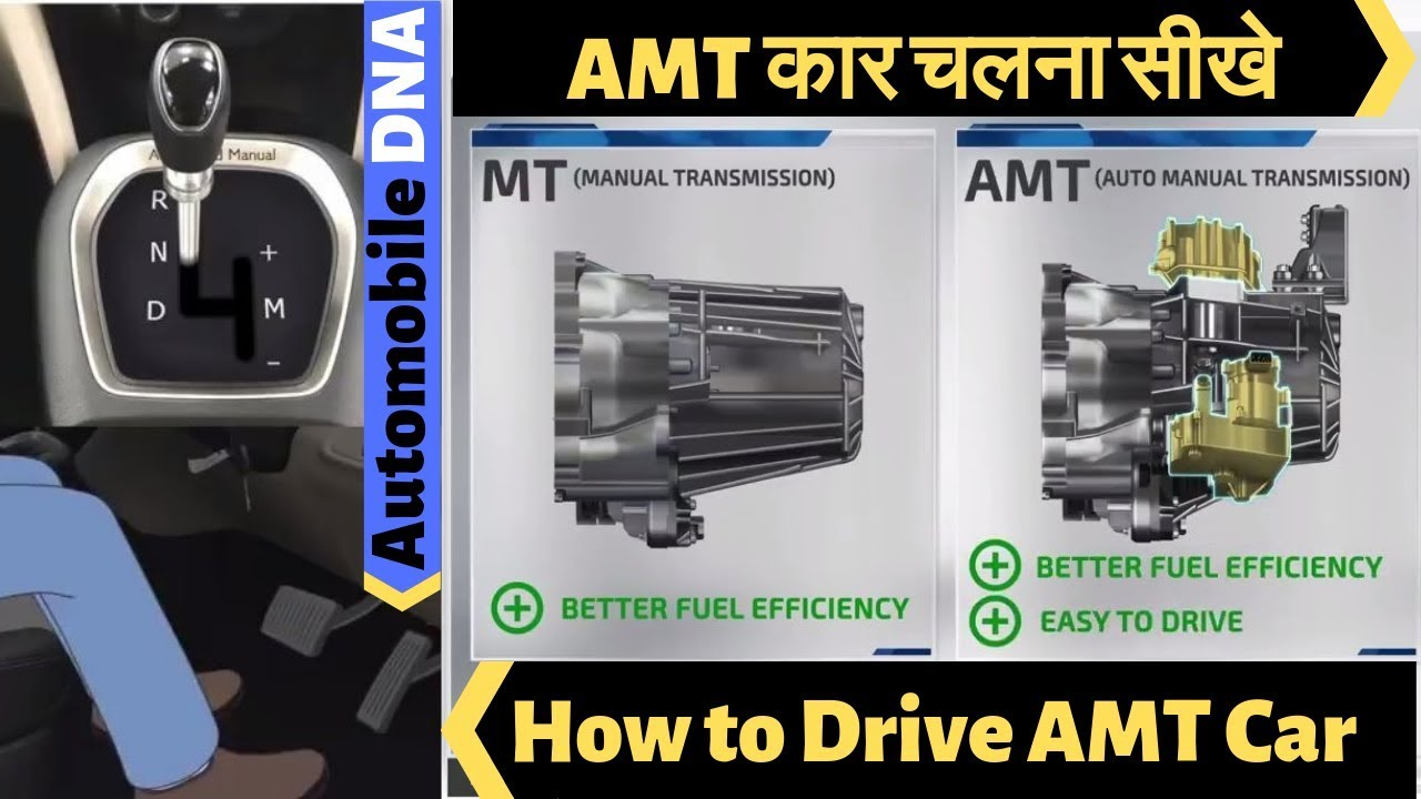 How to Drive AMT | Learn to drive automatic (AMT) Car ...