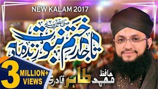 Hafiz Tahir Qadri New Naat 2017 - Tajdare Khatm-e-Nabuwwat Zindabad