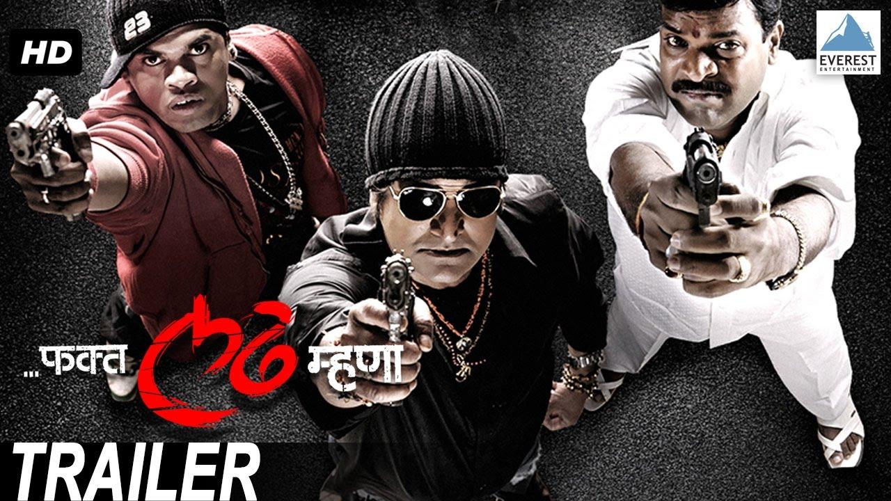 Download Fakt Ladh Mhana Marathi Movie Trailer - Full Action Movie   Bharat Jadhav, Sachin Khedekar