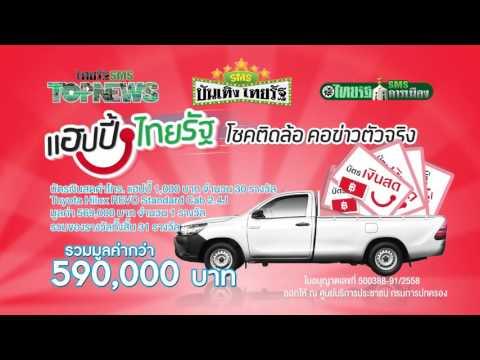 ลุ้นแรงงงง! เพียงสมัครบริการ SMS ข่าวไทยรัฐ