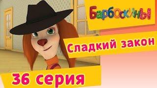 Барбоскины - 36 Серия. Сладкий закон (мультфильм)