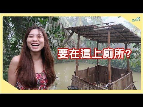 越南/在真正的鄉村生活兩天 Trà Vinh Thú Vị Quá!