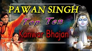 Pawan Singh Top 10 Kanwar Bhajans I [Full Audio Songs Juke Box]