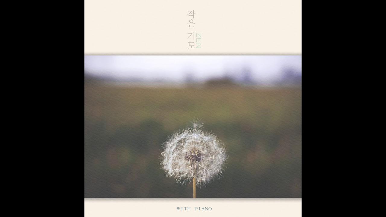 젠 (ZEN) - 작은 기도 (My Wish) (Feat. 송광식) [Official Audio]