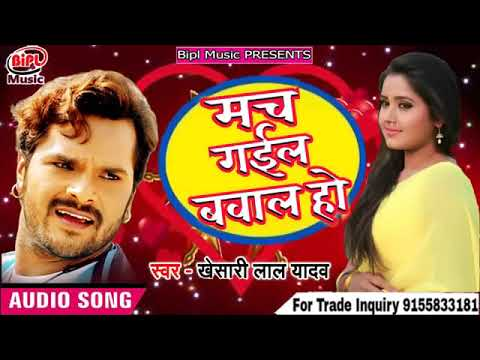 khesari lal/mach gail bawal ho 2018 new song