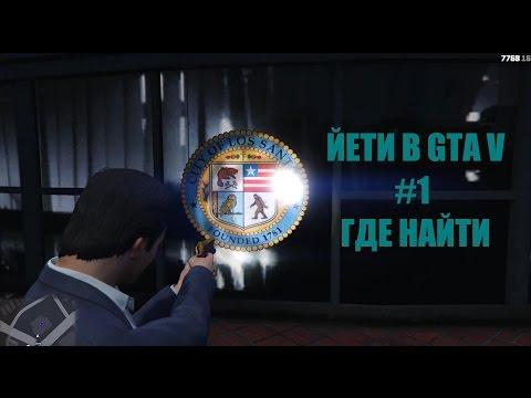 GTA 5 - ЙЕТИ #1, Где Найти...
