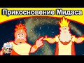 Прикосновение Мидаса| русские сказки | сказки на ночь | русские мультфильмы | сказки