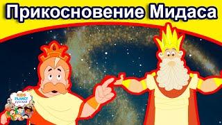 Прикосновение Мидаса  русские сказки   сказки на ночь   русские мультфильмы   сказки