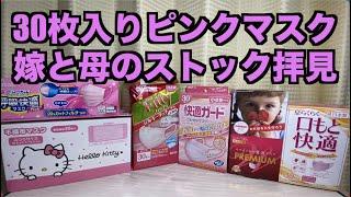 30枚入りピンク色マスク「嫁と母のストックを拝見」