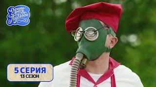 Однажды под Полтавой Экзотический фрукт 13 сезон 5 серия Сериал комедия 2021