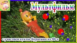 Мультфильм для детей про Буратино