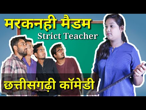 मरकनही मैडम || Strict Teacher || The ADM Show || Chhattisharhi Comedy