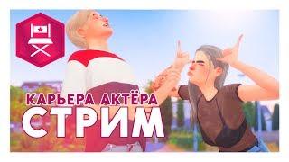 😱 50 ТЫСЯЧ ААААА / Юбилейный стрим / The Sims 4