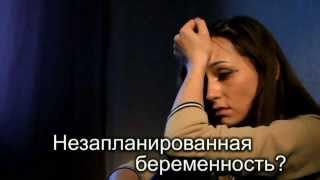 Незапланированная беременность? Телефон по Украине.