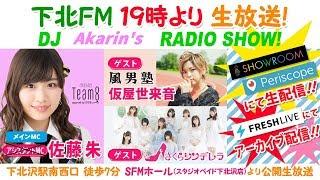 DJ Akarin's RADIO SHOW! 2018年12月20日放送分 メインMC:#佐藤朱(A...