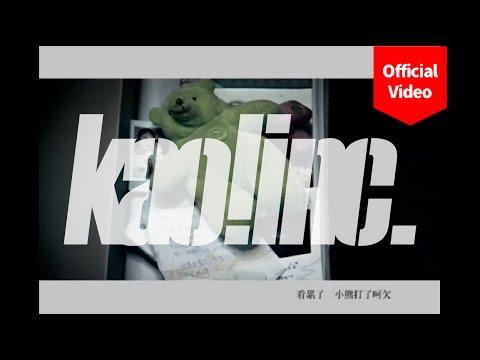 【顏社】蛋堡 Soft Lipa - 關於小熊 (Official Music Video)