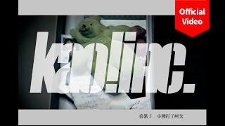 [MV] 蛋堡 關於小熊 最新專輯WINTERSWEET 溫暖整個冬天