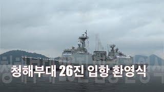 [국방뉴스]18.09.21 청해부대 26진 입항