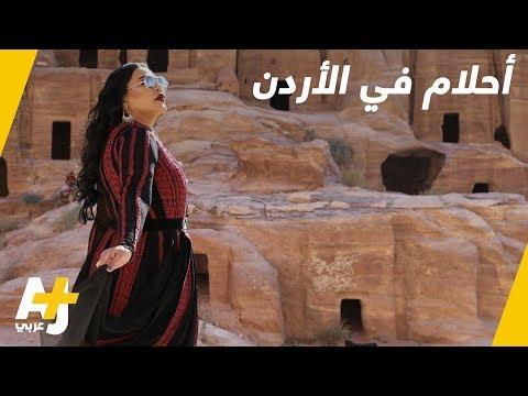 الفنانة أحلام في الأردن
